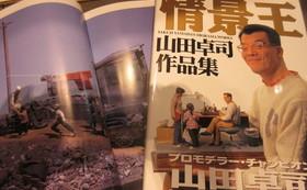 情景作家・山田卓司氏直筆サイン入り作品写真週「情景王」+全リータンをセットで進呈