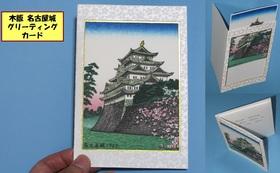 木版画グリーティングカード:名古屋城 他