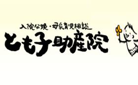 助産院レスキュー隊長に任命!