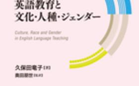 『英語教育と文化・人種・ジェンダー』(サイン本)