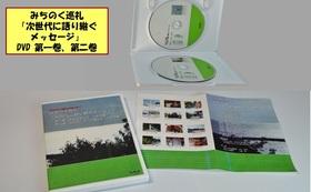 みちのく巡礼「次世代に語り継ぐメッセージ」DVD第一巻、第二巻  他