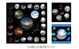 写真作品(A4版と2L版2枚)のお届け!