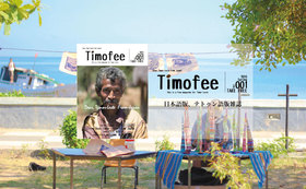 Timofee日本語版、テトゥン語版雑誌1部ずつ+現地配布を終えてのポストカード