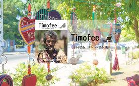 Timofee日本語版、テトゥン語版雑誌1部ずつ+現地配布を終えてのポストカード+伝統織物「タイス」の商品