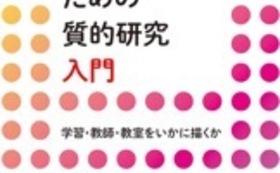 『日本語教育のための質的研究 入門―学習・教師・教室をいかに描くか―』(サイン本)