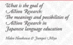『実践研究は何を目指すか―日本語教育における実践研究の意味と可能性―』(サイン本)