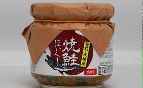 【完売】釜石・大槌産 焼き鮭ほぐしと、願いを結ぶミサンガ