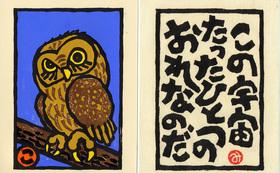 江崎満氏の木版画 かるたシリーズからお届け