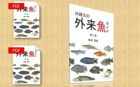 外来魚図鑑(第二版)の、自分だけの表紙を作ろう!