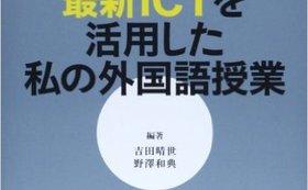 ICT(情報通信技術)出張講座に合わせ、京都おもてなしリターン