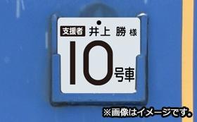 【6スタースポンサー】号車番号札にお名前を記載