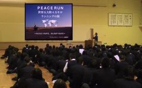 PEACE RUN関連イベントに優先ご招待!