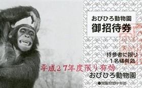 数量限定!!5000円内容+おびひろ動物園ペア招待券