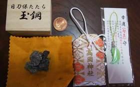 10000円プラン+日刀保たたら玉鋼と高岡神社肌守まがたま守セット