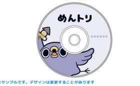 飼い主様に制作アニメ先行配信&DVDプレゼント!