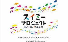 夢の代筆とスイミープロジェクト2016活動報告