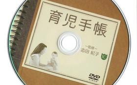 「育児手帳DVD」と、無料の育児・教育相談