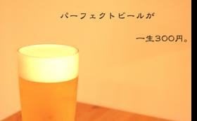 【早期割引】パーフェクトビール応援プレミアムセット