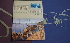 台北の歴史を学べる書籍(非売品)