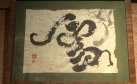 1点物!!5000円内容+アート展展示作品