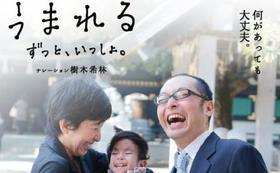 お礼のメール&「ずっといっしょ」上映会鑑賞券