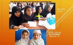 女の子70人の夢の就学を応援