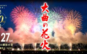 【限定1組4名】秋田の大曲花火ご招待+宿泊