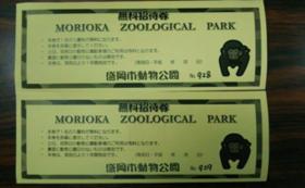 数量限定!!5000円内容+盛岡市動物公園ペア招待券