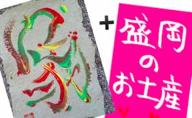 数量限定!!3000円内容+作家直筆ポストカード+盛岡土産
