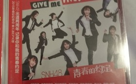 SNH48中古CD1枚(GIVE ME FIVE!通常盤)