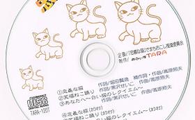 お礼+忠義な猫の歌CD(3曲収録)