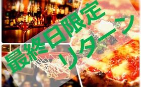 【最終日限定リターン】お食事券とピザチケットのプレゼント
