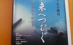 記念DVD贈呈!