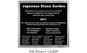 石庭の銘版に最大サイズで名前が入ります。