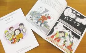 【先着20名限定!】安藤さんのサイン入り冊子をプレゼント!