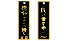 【READYFOR支援者限定!】祭り札