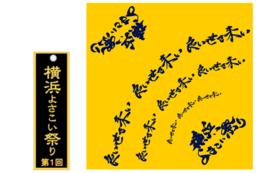【READYFOR支援者限定!】祭り札とロゴ入りバンダナ 黄