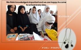 女の子200人の夢の就学を応援