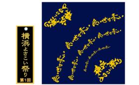 【READYFOR支援者限定!】祭り札とロゴ入りバンダナ 紺