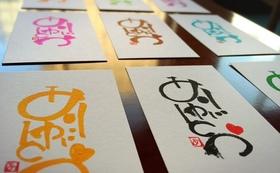 手描き伝筆(つてふで)ありがとうカード