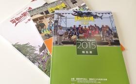 5000円プラン+プロジェクト報告書