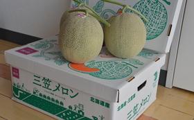 豪華!三笠メロン4~6玉8kg!