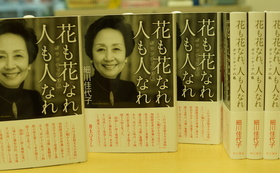 理事長 細川佳代子サイン入り著書『花も花なれ、人も人なれ ボランティアの私』