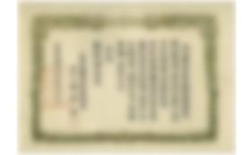 琵琶湖SAVE認定証の贈呈