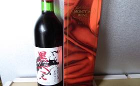 地元特産!黒べこワイン720mlをお届け!