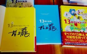 キャンプ優先参加権利+村上龍プレミアム全学年男女