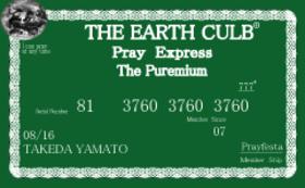 メンバーズカード(個人)