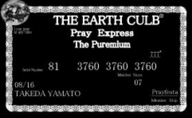 プレミアムメンバーズカード(個人)
