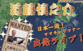 大阪ただいまライブチケット付き!