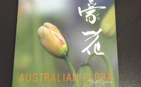 小川裕司の写真集「豪花」と御礼のメール